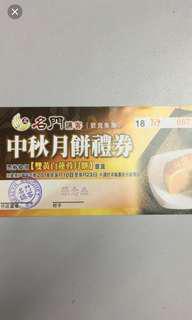 名門讌客飲食集團雙黃白蓮蓉月餅券一張