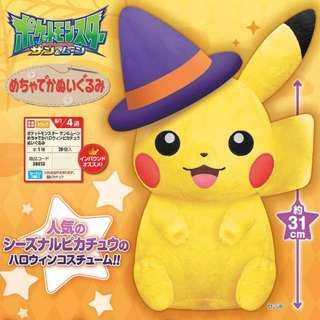 *Latest* XL Halloween Pikachu UFO Catcher Prize from Japan