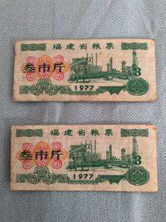 1977 Fujian food tickets (2 pcs)