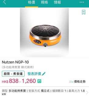 Nutzen 多功能烤煮寶