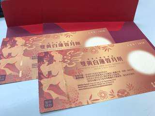 美心雙蓮蓉月餅 ($180/張,$340/2張)