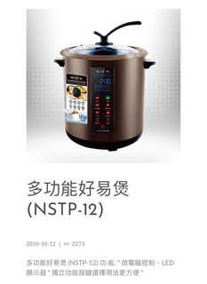 Nutzen 多功能好易煲 (NSTP-12)