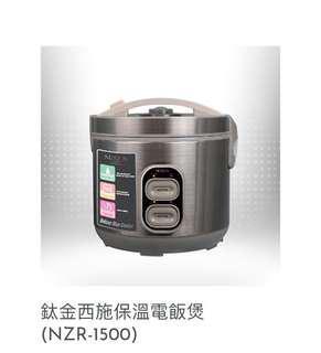 Nutzen 鈦金西施保溫電飯煲 (NZR-1500)