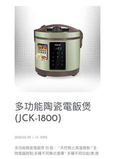 Nutzen 多功能陶瓷電飯煲 (JCK-1800)