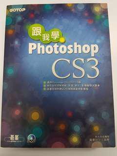 跟我學photoshop CS3 二手電腦書 連CD 14個chapters