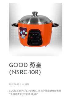Nutzen GOOD 蒸皇 (NSRC-10R)