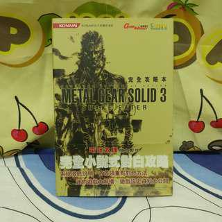 PS2 Metal Gear Solid 3: Snake Eater 授權中文攻略本