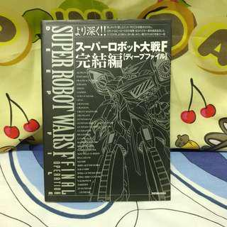 Sega Saturn 超級機械人大戰 F 完結編 日文攻略本