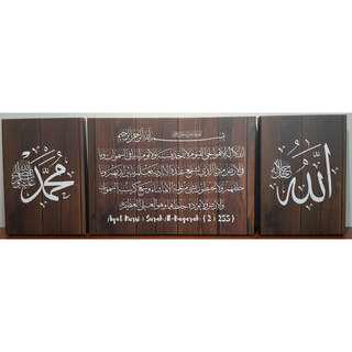 BN Folded Frame Foamboard Wood Print Ayat Kursi set