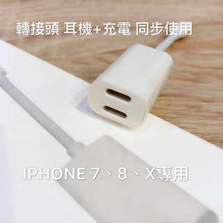 [凱一3C]IPHONE7、8、X 專用 轉接頭 一對二 充電 聽歌 同步使用