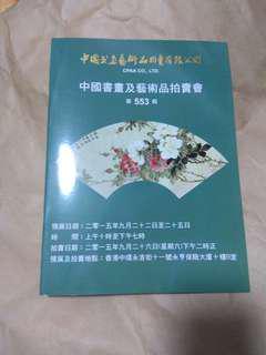 中古 中國書畫及藝術品 第553期 28cmX21cm 全彩圖 32頁 水墨畫 字畫 書法 參考書