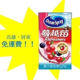 優鮮沛蔓越莓綜合果汁(250m24入)1罐9元(1箱210元未含稅)