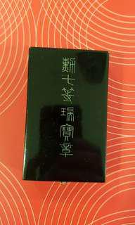 Original WW2 Japanese Order of the Sacred Treasurer Class 7th Medal with original box