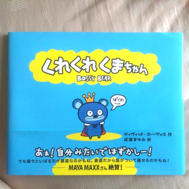 Bossy Bear (by David Horvath) - Japanese and English Captions