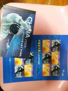 中國首次載人航天成功郵票