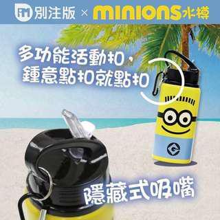 全新Minions 水樽 (單眼/雙眼)