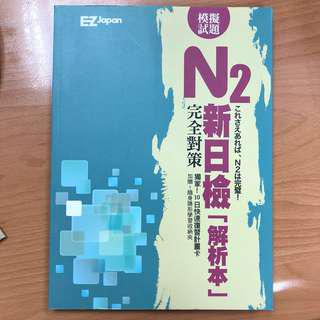 全新N2模擬試題本(附光碟)