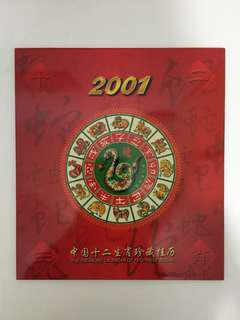 The Treasure Calendar Of 12 Chinese Zodiac (24K gold plated)