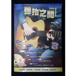 《吉他手冊系列叢書:彈指之間(十四版)(附1DVD)》ISBN9865952297│潘尚文
