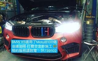 BMW X5更換Motul8100偈油及合金鈴打磨施工,預約請電:31739102