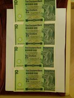 渣打拾元紙幣4張連号