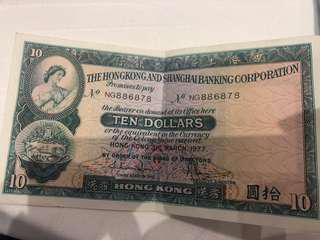 77 年 匯豐紀念鈔 10元鈔票 靚編號$500
