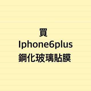 送 iPhone6plus 手機殻 手機貼膜