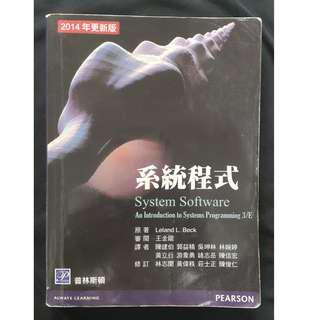 《System Software 3E beck》ISBN9863780405
