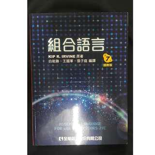 《組合語言(第七版)(國際版)》ISBN9862803487│全華(本版)│白能勝