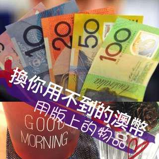 🚚 澳洲幣👉🏻可以用澳幣來換我板上的東西喔