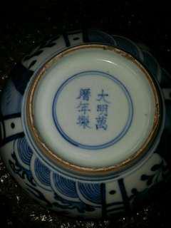 大明萬歷年款陶瓷碗