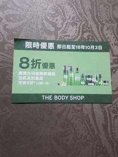 Body Shop優惠券