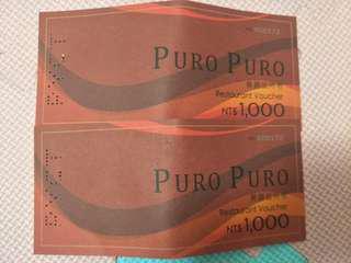 降價了♥Puro Puro西班牙海鮮餐廳/璞海鮮餐廳2000餐券