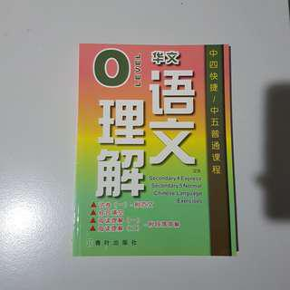 O LEVEL Chinese Assessment book