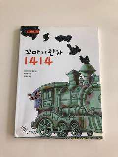 Korean Intermediate Level Children Books