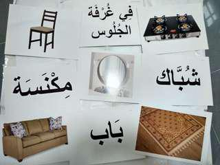 Things in the Living Room - BN Arabic Flashcards