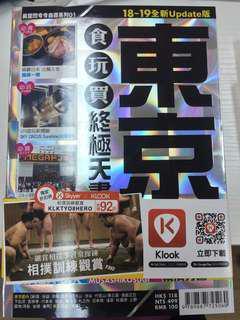 東京旅遊書 18-19年 長空出版 全新