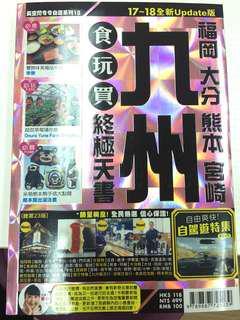 九州旅遊書 17-18年 長空出版 全新