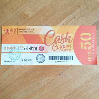 金記冰室$50飲食現金券 cash coupon
