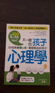 Parenting book in Chinese - 不一样的孩子心理学