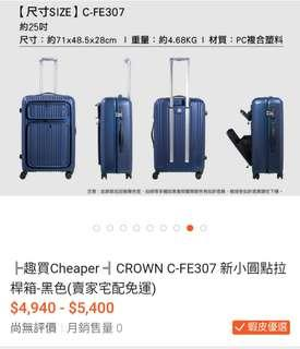 "CROWN 25""行李箱"