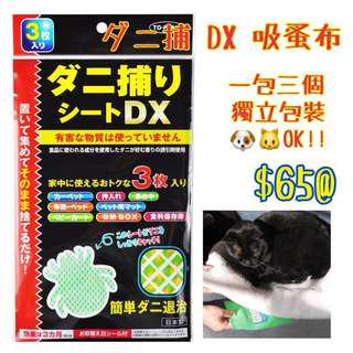 <限時優惠> 🇯🇵ダニ捕 DX 防蚤防塵蟎吸蚤布🇯🇵