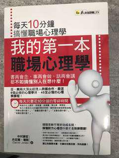 Work psychological that you must have in chinese