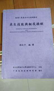 🚚 台北海洋科技大學