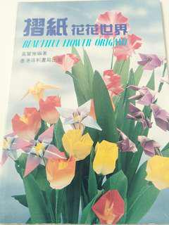 🚚 Flower making craft books