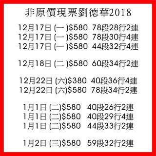 非原價現票交收劉德華 紅館演唱會 2018