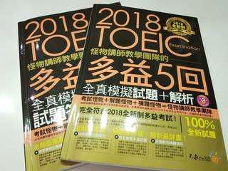2018全新制 怪物講師TOEIC 多益5回