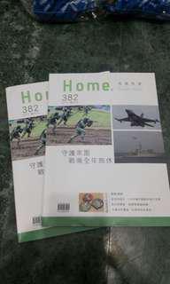 全新 雜誌 吾愛吾家 、 中華民國的空軍
