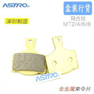 **In-Stock = Disc Brake Pads for Magura MT Series 2/4/6/8