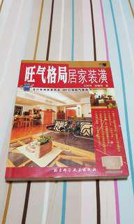 Fengshui book 旺氣格局局家裝潢